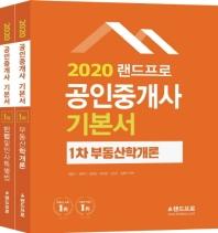 랜드프로 공인중개사 기본서 1차 세트(2020)