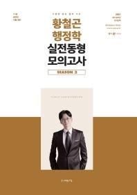 수험생 중심 합격 기준 황철곤 행정학 실전동형 모의고사 시즌 2(2021)