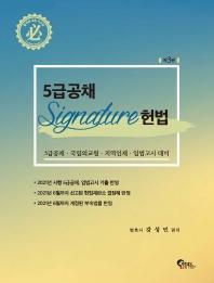 5급공채 Signature 헌법
