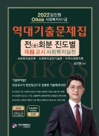 2022 김진원 Oikos 사회복지사 1급 역대기출문제집 제2교시 사회복지실천