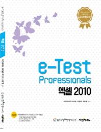e-Test Professionals 엑셀 2010