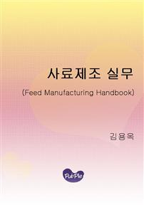 사료제조 실무(Feed Manufacturing Handbook)