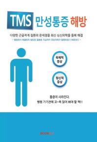 TMS 만성통증 해방