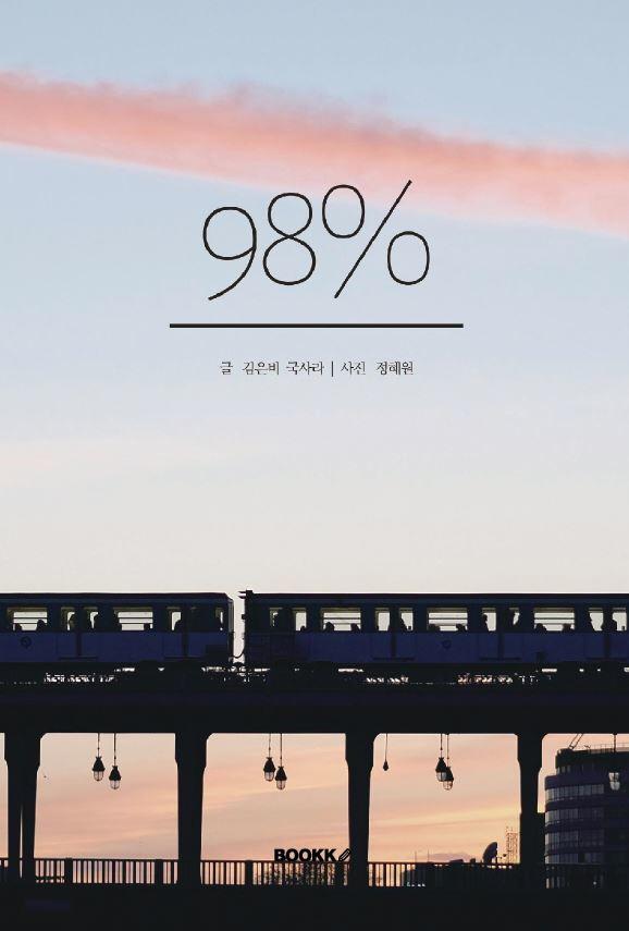 98% (컬러판)