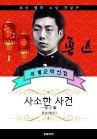 사소한 사건 - 루쉰 중국문학