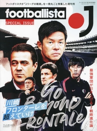 月刊FOOTBALLISTA增刊 2021.08