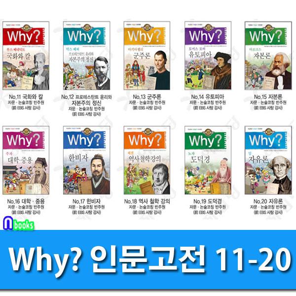 Why 와이 인문고전 11-20 세트(전10권)-Why 초등인문고전 학습만화 시리즈/예림당