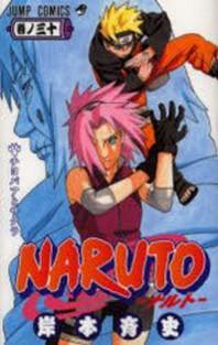 NARUTO 卷ノ30