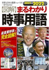 (圖解)まるわかり時事用語 世界と日本の最新ニュ-スが一目でわかる! 2021→2022年版 絶對押えておきたい,最