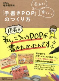 「手書きPOP」のつくり方 賣れる!樂しい!