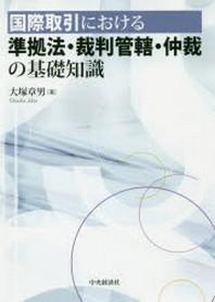 國際取引における準據法.裁判管轄.仲裁の基礎知識
