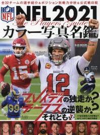 NFLカラ-寫眞名鑑 2021