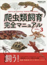 爬蟲類飼育完全マニュアル VOL.3