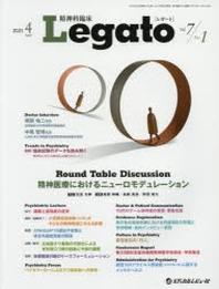 精神科臨床LEGATO VOL.7NO.1(2021.4)
