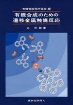 有機合成のための遷移金屬觸媒反應