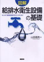 圖解給排水衛生設備の基礎 はじめて建築設備を學ぶ人のために