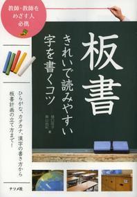 板書きれいで讀みやすい字を書くコツ 敎師.敎師をめざす人必携