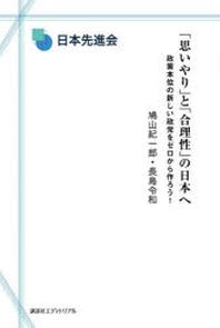 「思いやり」と「合理性」の日本へ 政策本位の新しい政黨をゼロから作ろう!