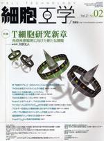 細胞工學 VOL.27NO.2(2008)