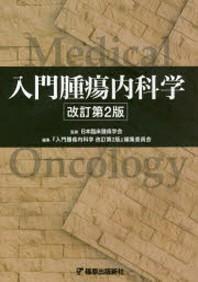 入門腫瘍內科學