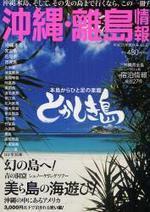 沖繩.離島情報 平成21年夏秋號