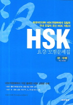 HSK 요강ㆍ모범문제집(초ㆍ중등)