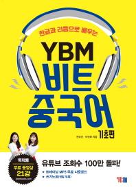 한글과 리듬으로 배우는 YBM 비트 중국어: 기초편