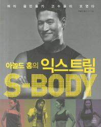 아놀드 홍의 익스트림 S-Body