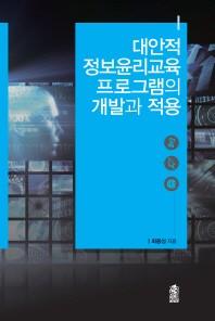 대안적 정보윤리교육 프로그램의 개발과 적용