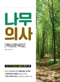 나무의사 핵심문제집