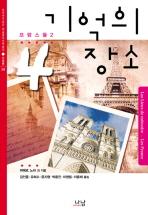 기억의 장소. 4: 프랑스들(2)