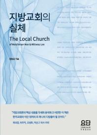 지방교회의 실체: The Local Church of Watchman Nee & Witness Lee