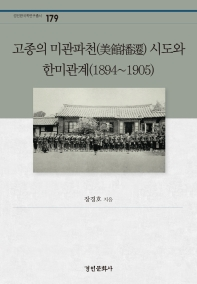 고종의 미관파천 시도와 한미관계(1894~1905)