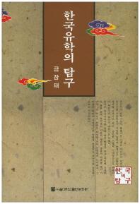 한국유학의 탐구
