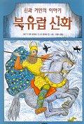 북유럽 신화(신과 거인의 이야기)