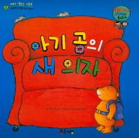 아기 곰의 새 의자