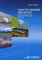 2006년 전국 교통혼잡비용 산출과 추이 분석
