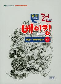 런 베이킹 제과 제빵기능사(필기)
