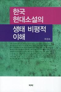 한국현대소설의 생태 비평적 이해
