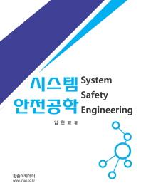 시스템 안전공학