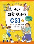 어린이 과학 형사대 CSI. 8