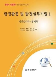 탐정활동 및 탐정실무기법. 1: 범죄심리학, 범죄학(2021)