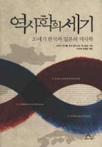 역사학의 세기: 20세기 한국과 일본의 역사학