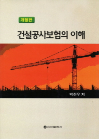 건설공사보험의 이해
