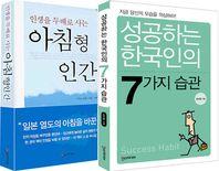성공하는 한국인의 7가지 습관 + 아침형 인간 세트