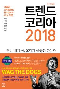 트렌드 코리아 2018(10주년 특별판)