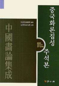 중국화론집성 주석본: 품평편 감장 표구 공구 설색편