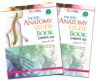 Coloring 인체해부학 실습(Pacific Anatomy Study Book) 세트