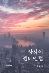상하이 센티멘털