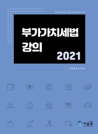 부가가치세법 강의(2021)